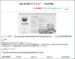Mac OS X ソフトウェア&ハードウェアサーチ