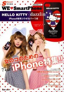 We ♡ Smart Phone