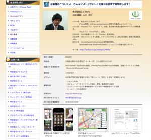 スマートフォン・タブレットに強い企業100 詳細ページ